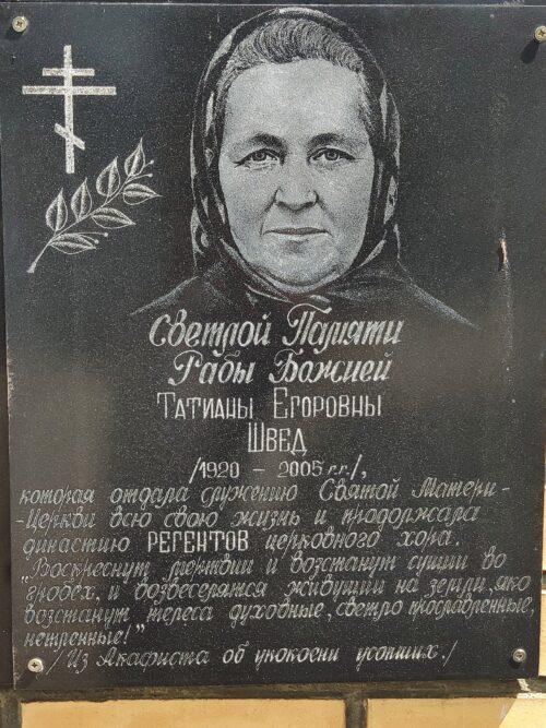 Церковь в Чубковичах