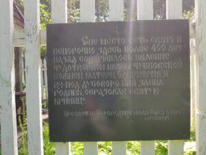 Святой Источник Чубковичи