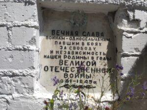 Мемориал Логоватое