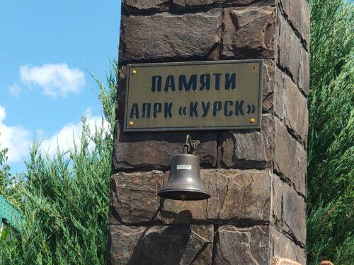 памятники морякам Курска