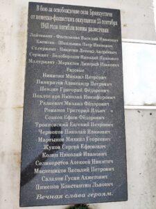 Памятник Воинам-Односельчанам Брянкустичи