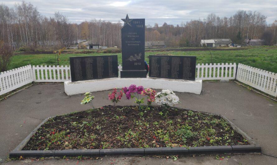 Мемориал Героям Землякам. Мохоновка.