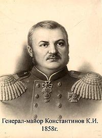 Константин Иванович Константинов