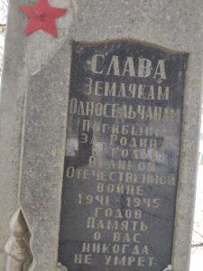 лопатни мемориал