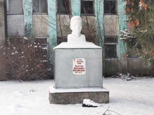 Герой Советского Союза Сергей Иванович Медведев памятник