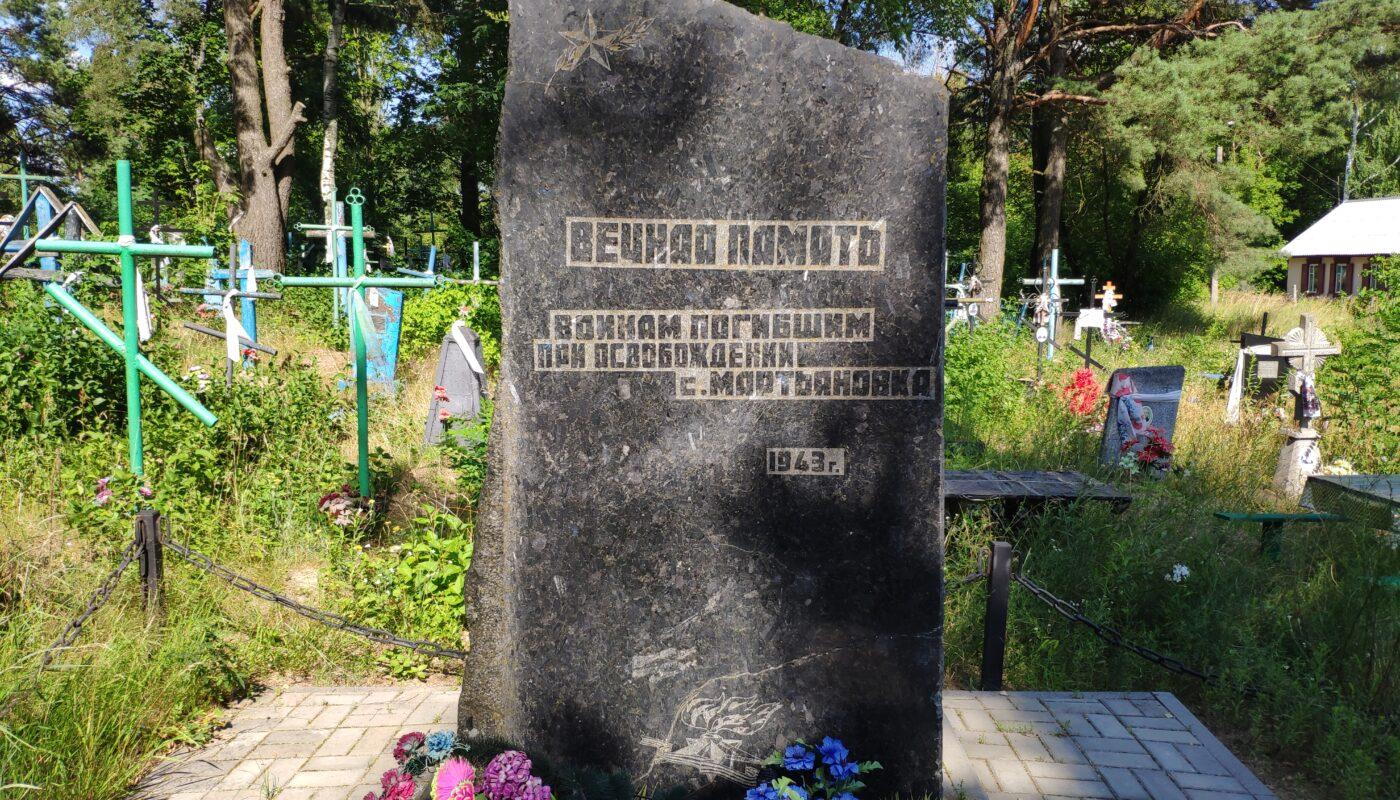 Братская Могила Мартьяновка