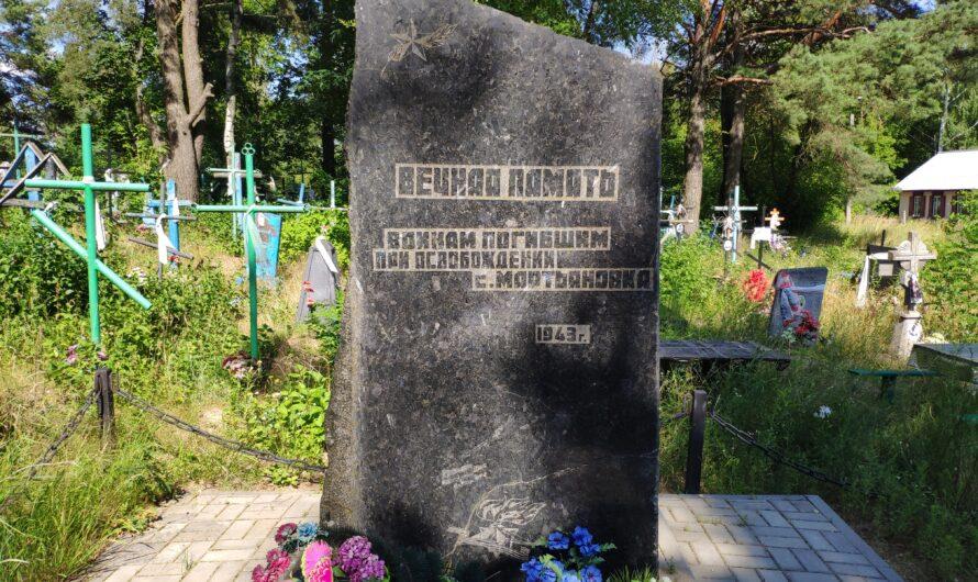 Братская Могила. Памятник погибшим при освобождении села. Мартьяновка.