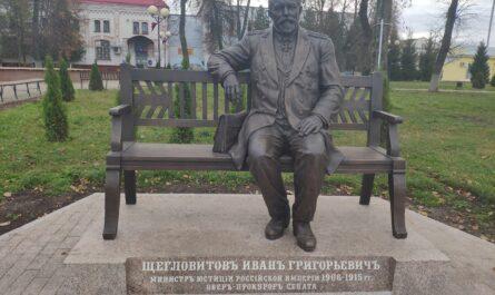 Данный памятник выдающемуся русскому криминологу и государственному деятелю, действительному тайному советнику, Министру юстиции, Генерал-прокурору Российской империи (1906 — 1915) Ивану Григорьевичу Щегловитову
