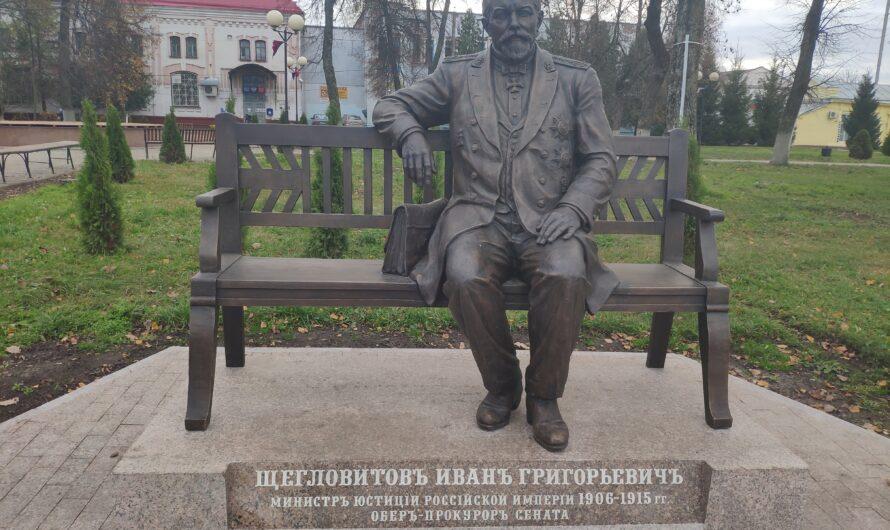 Памятник Ивану Григорьевичу Щегловитову. Стародуб.
