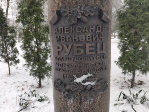 Бюст А.И. Рубца