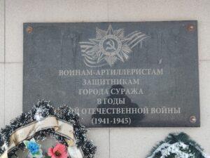 памятник артиллеристам Сураж