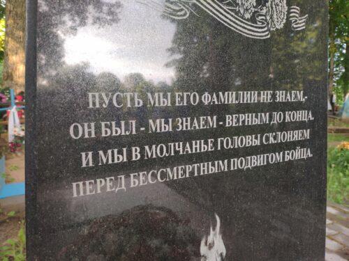 Могила Неизвестного Солдата Кожушье Клинцовский Район