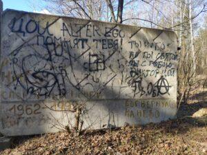 Стена памяти рок музыкантов Клинцы Стена Виктора Цоя в Клинцах фото
