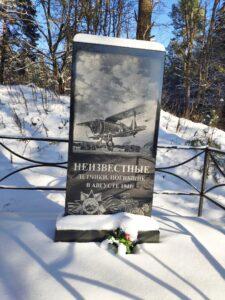 Братская могила летчиков