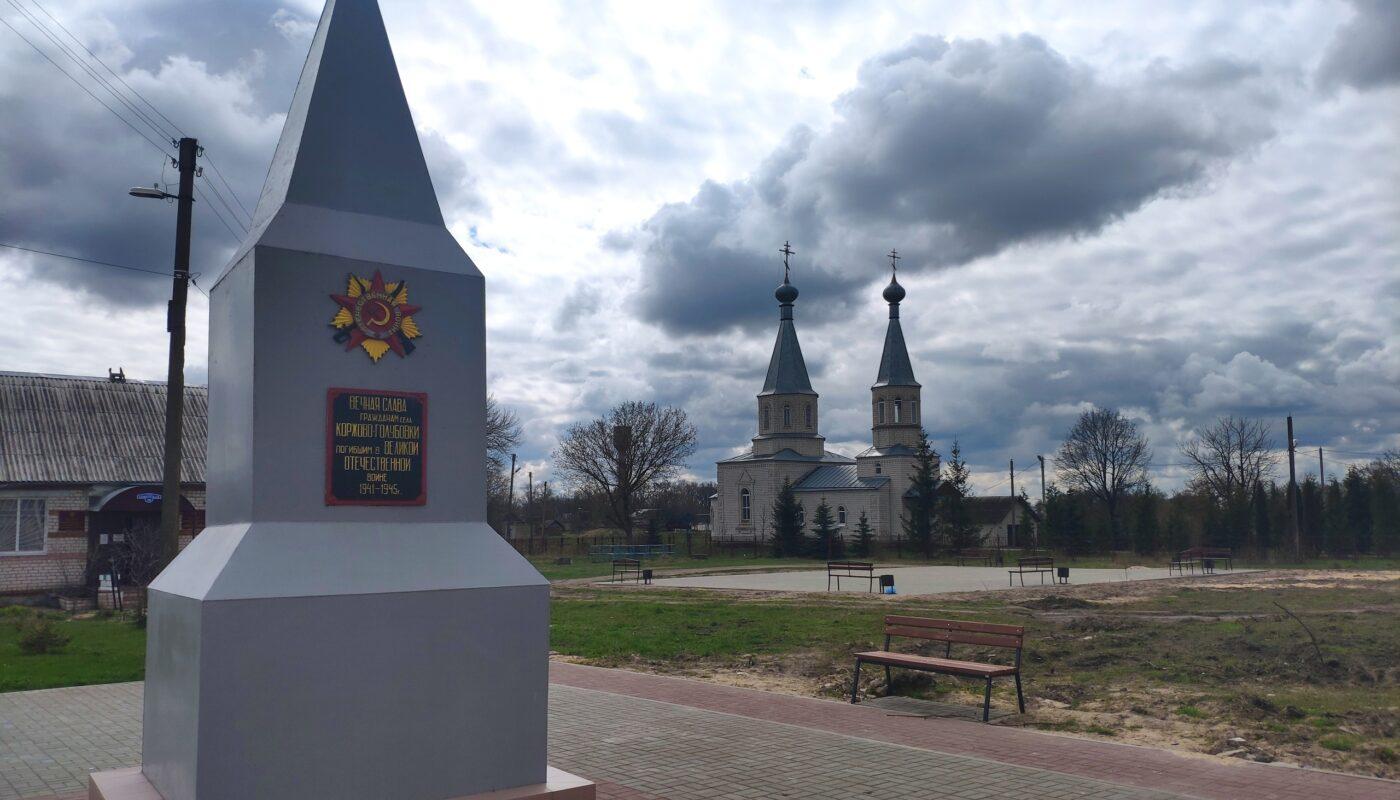 Коржока-Голубовка памятник ВОВ