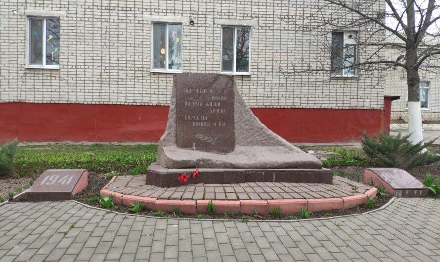 Памятник Жертвам Фашизма. Сураж