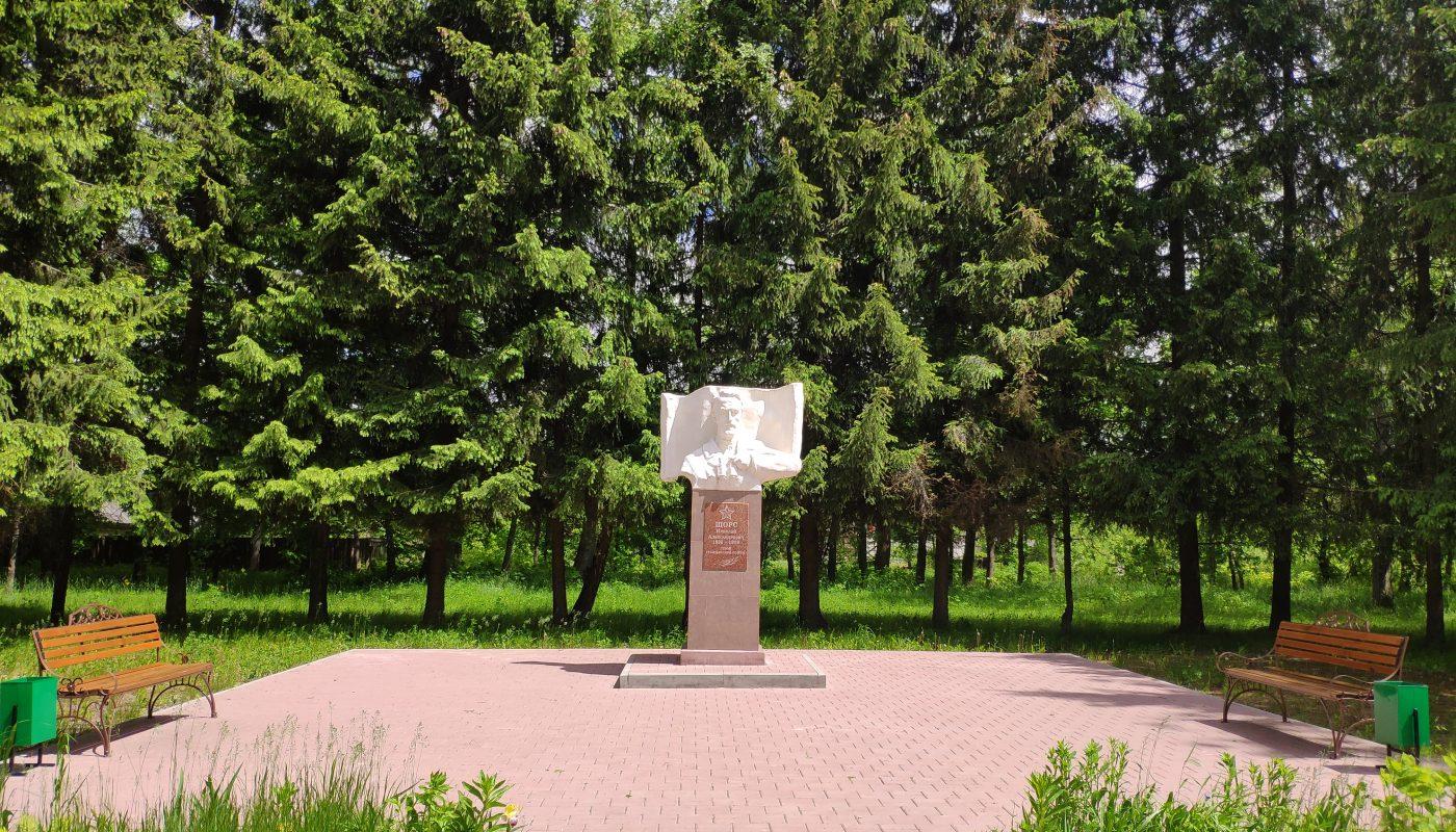 памятник Щорса Злынка парк