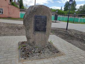 300 лет Злынке