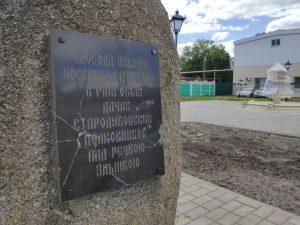 памятник основанию Злынки