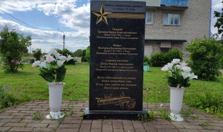 мемориал Воинам - Вашковцам
