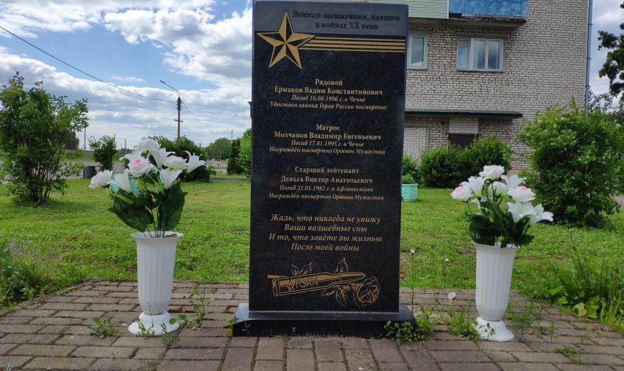 Мемориал Воинам-Вышковцам. Вышков
