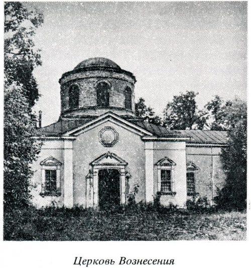 Церковь Злынка