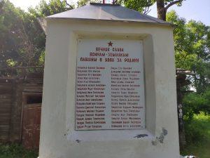 Старая Кисловка Мемориал ВОВ