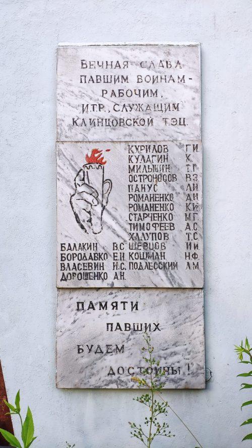 Мемориал погибшим рабочим ТЭЦ. Клинцы.