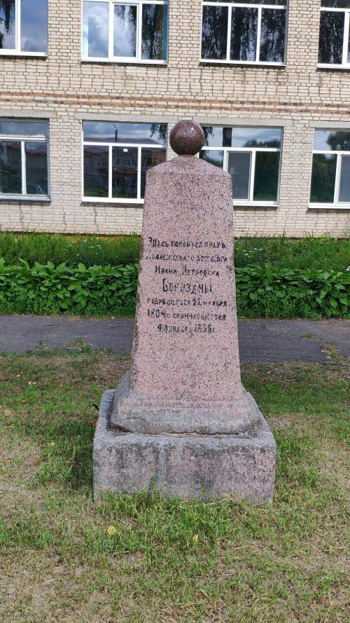 мемориал рода Борозден, на месте их захоронения