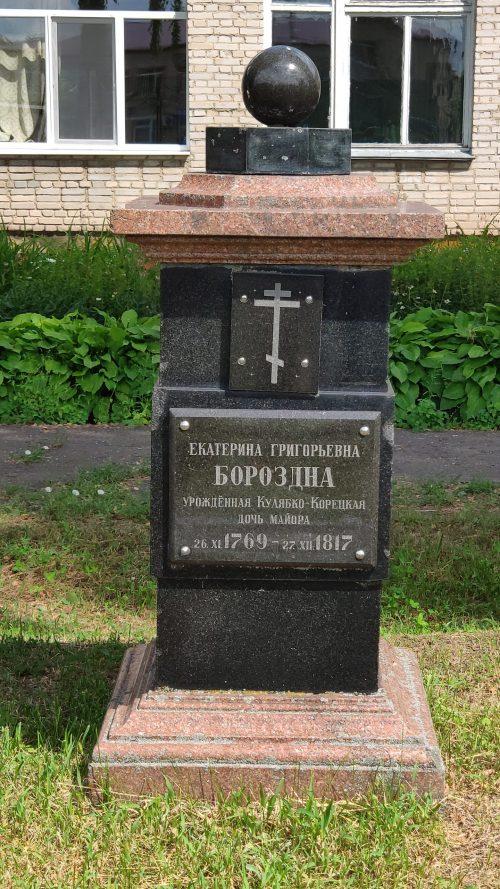 мемориал рода Борозден