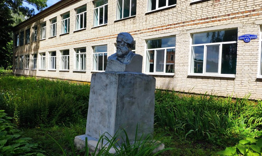 Бюст Карла Маркса. Медвёдово.