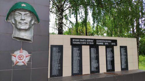 Памятник ВОВ Медвёдово Клинцовский Район