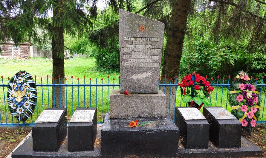 Братская могила 22 Советских Воинов. Мемориал. Нижнее.