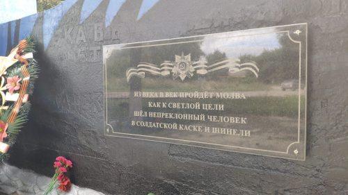 Памятник Мемориал ВОВ Село Нижнее