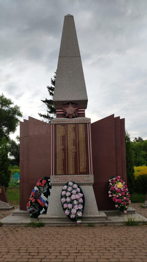 Селище Стародубский район Мемориал
