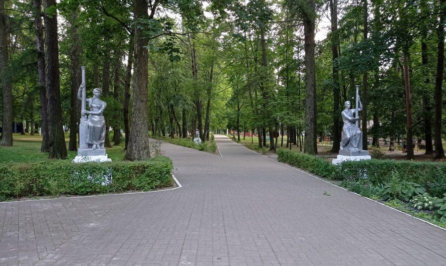 Локотской Парк Культуры и Отдыха. Локоть.